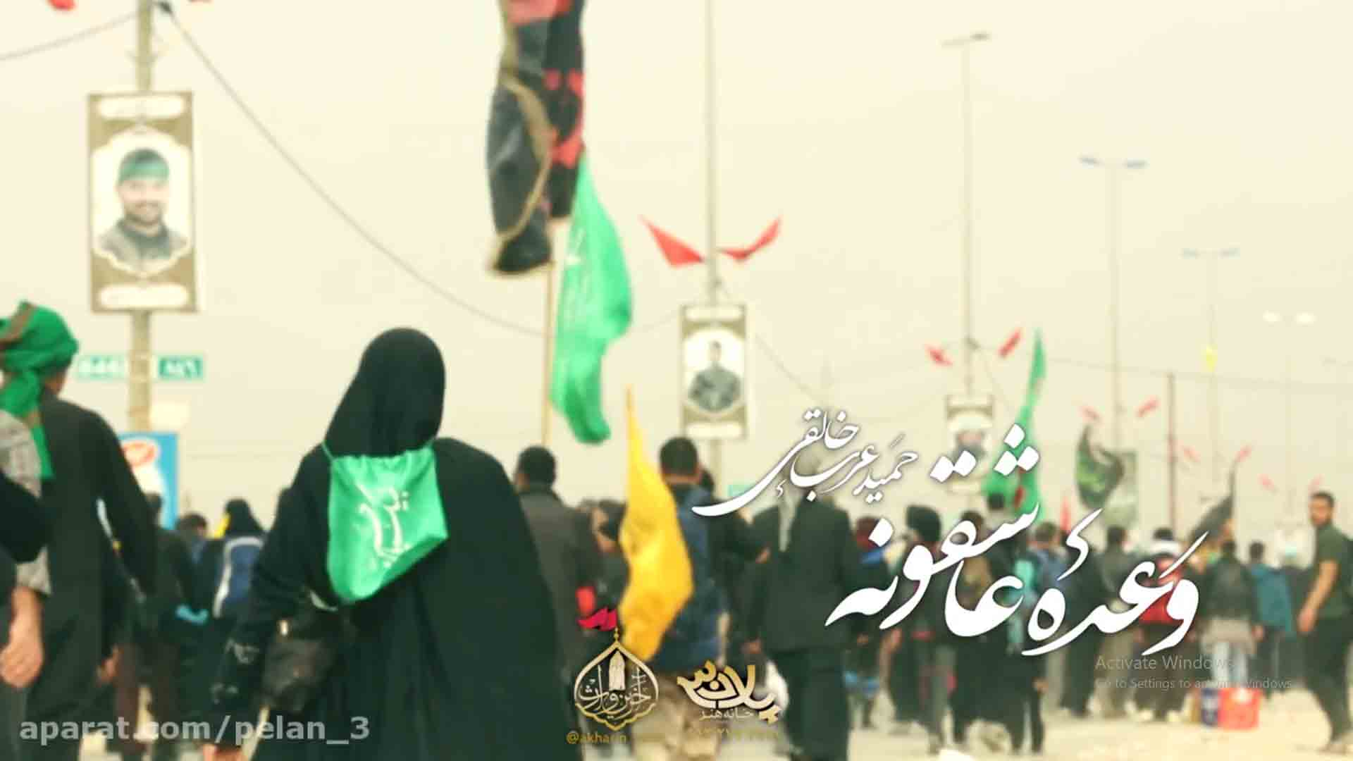 وعده عاشقونه حمید عرب خالقی
