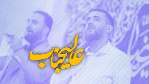 عالیجناب محمد حسین پویانفر