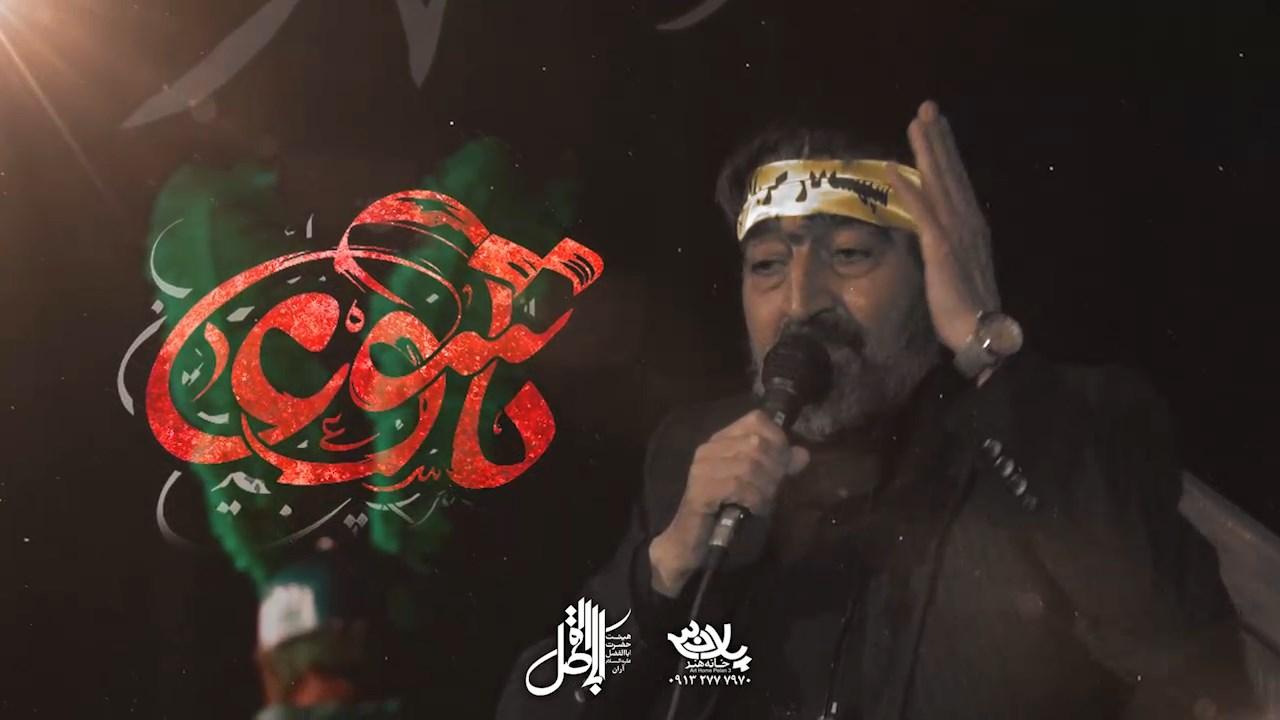 عباس کمرمو شکستی اسماعیل اخباری