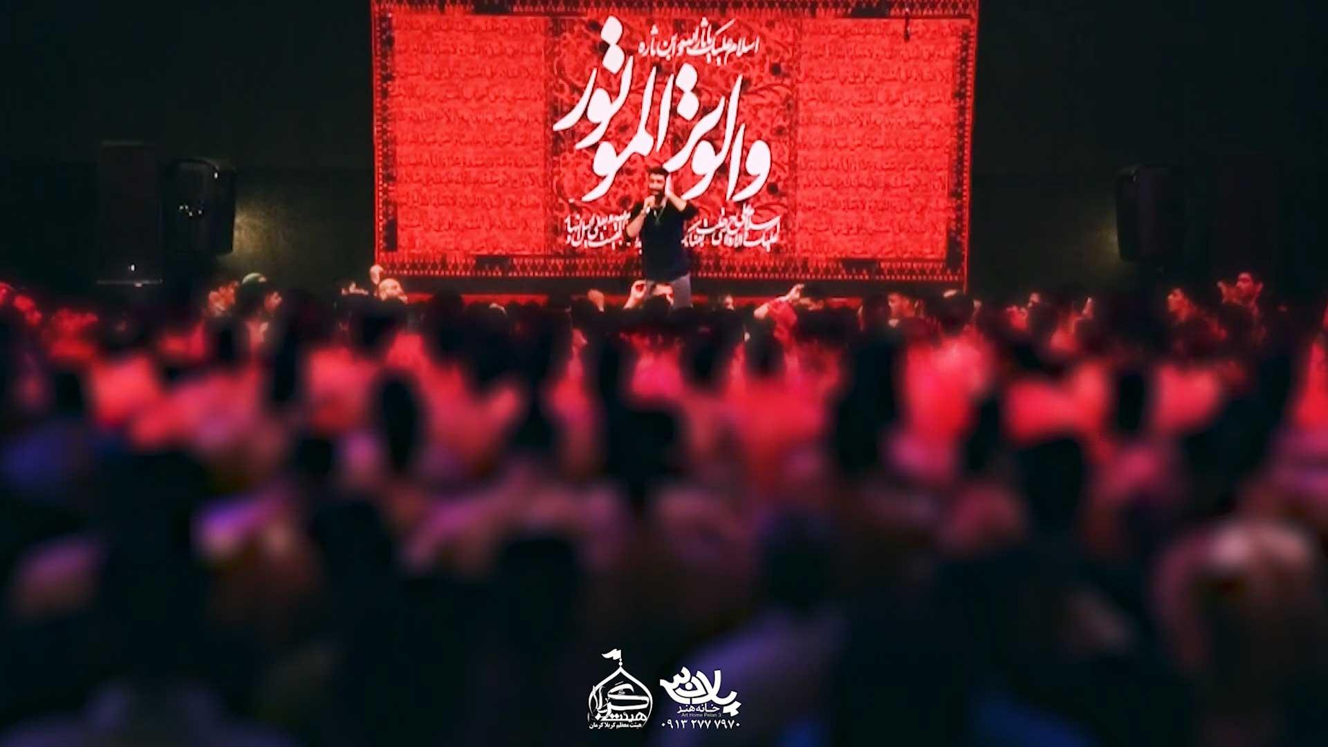 علمدار حسین هست مجید رضانژاد