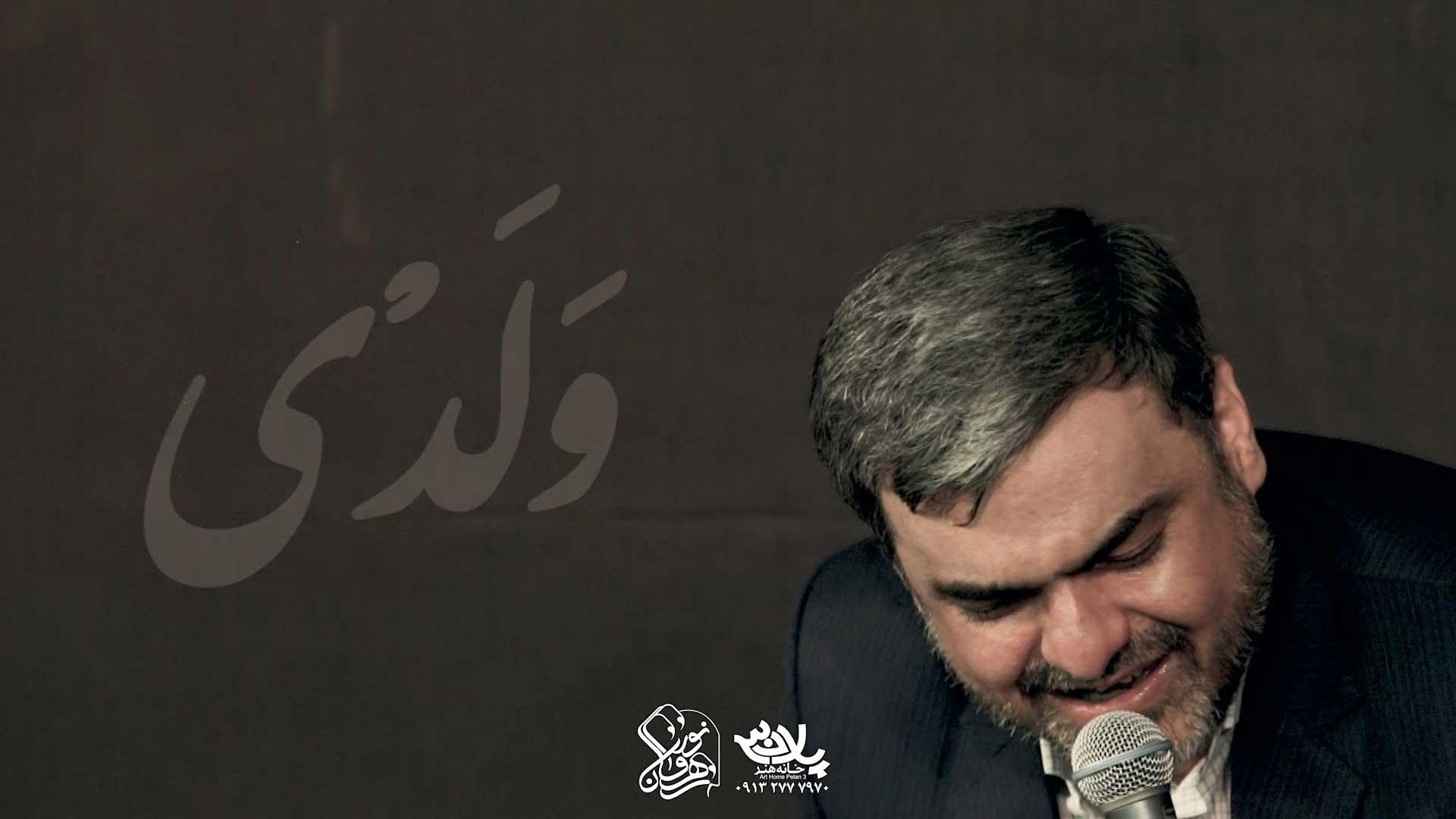 ولدی علی اکبرم حسین هوشیار
