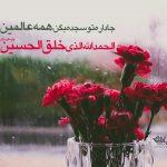 خلق الحسین حاج حسین سیب سرخی