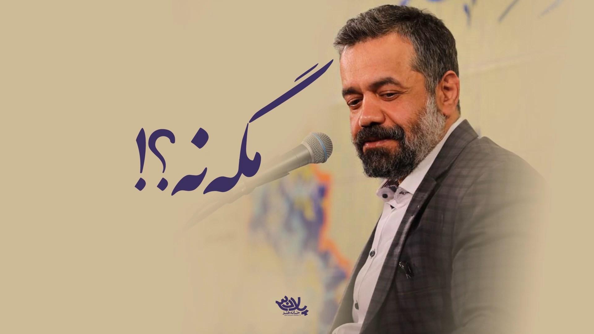 تو آقایه منی حاج محمود کریمی