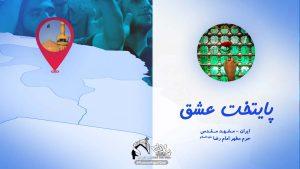پایتخت عشق ایران حسن عطایی