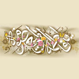 میلاد حضرت معصومه (سلام الله علیها)