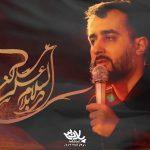 عشق اول و آخر محمدحسین پویانفر