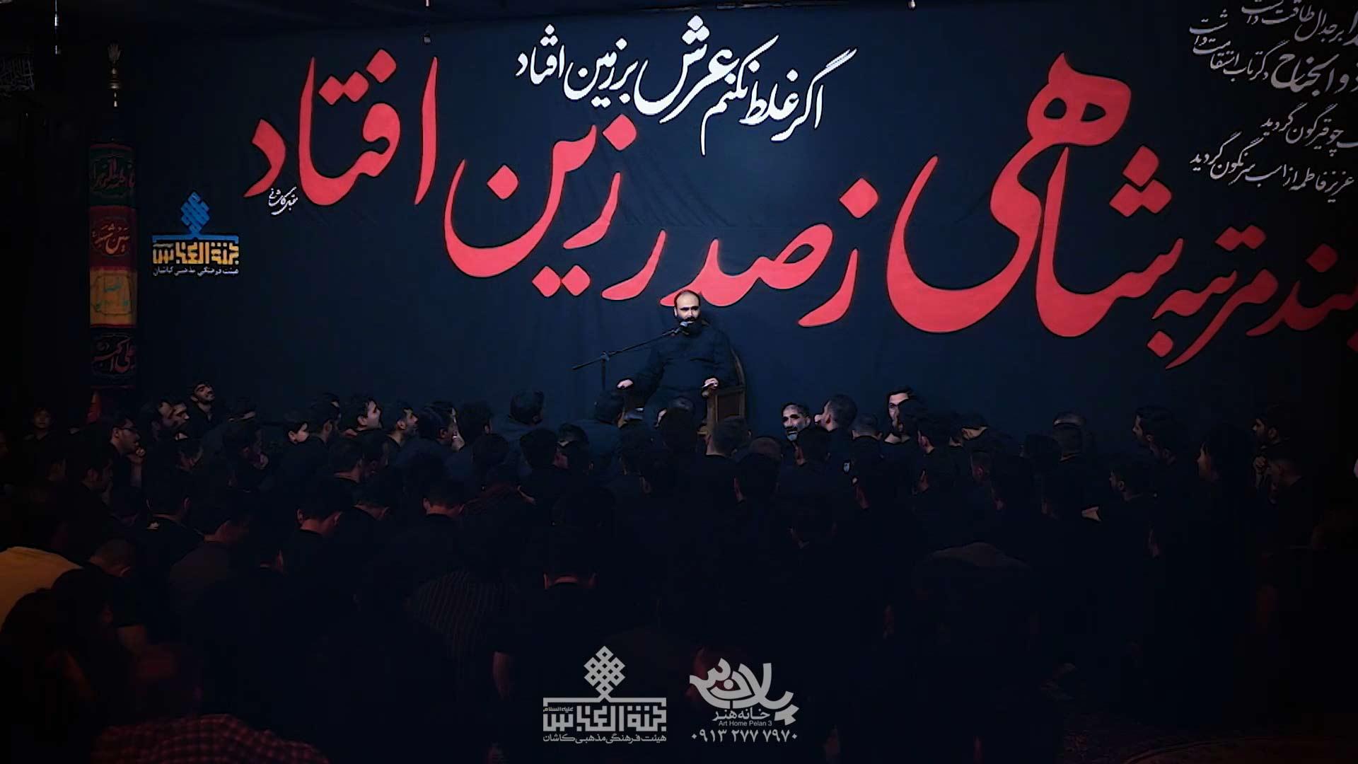 سلام شاه بی کفن مهدی آینه