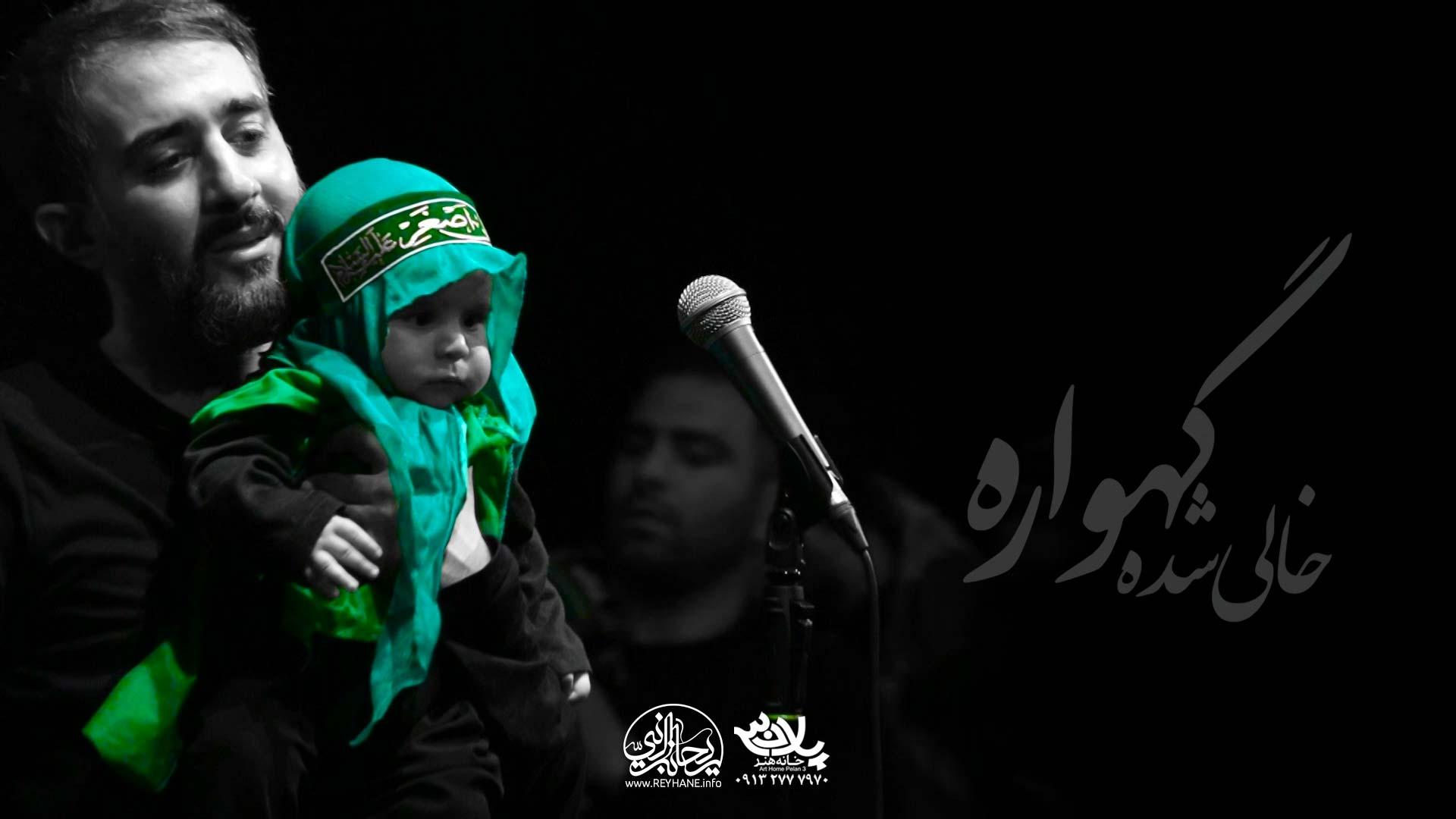 خالی شده گهواره محمدحسین پویانفر