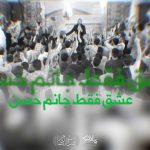 جانم حسن محمد حسین حدادیان