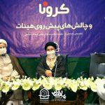 کرونا و هیئات شیخ احمد واعظی