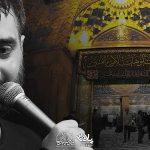 یاد چایی شیرین کربلاییها محمدحسین پویانفر