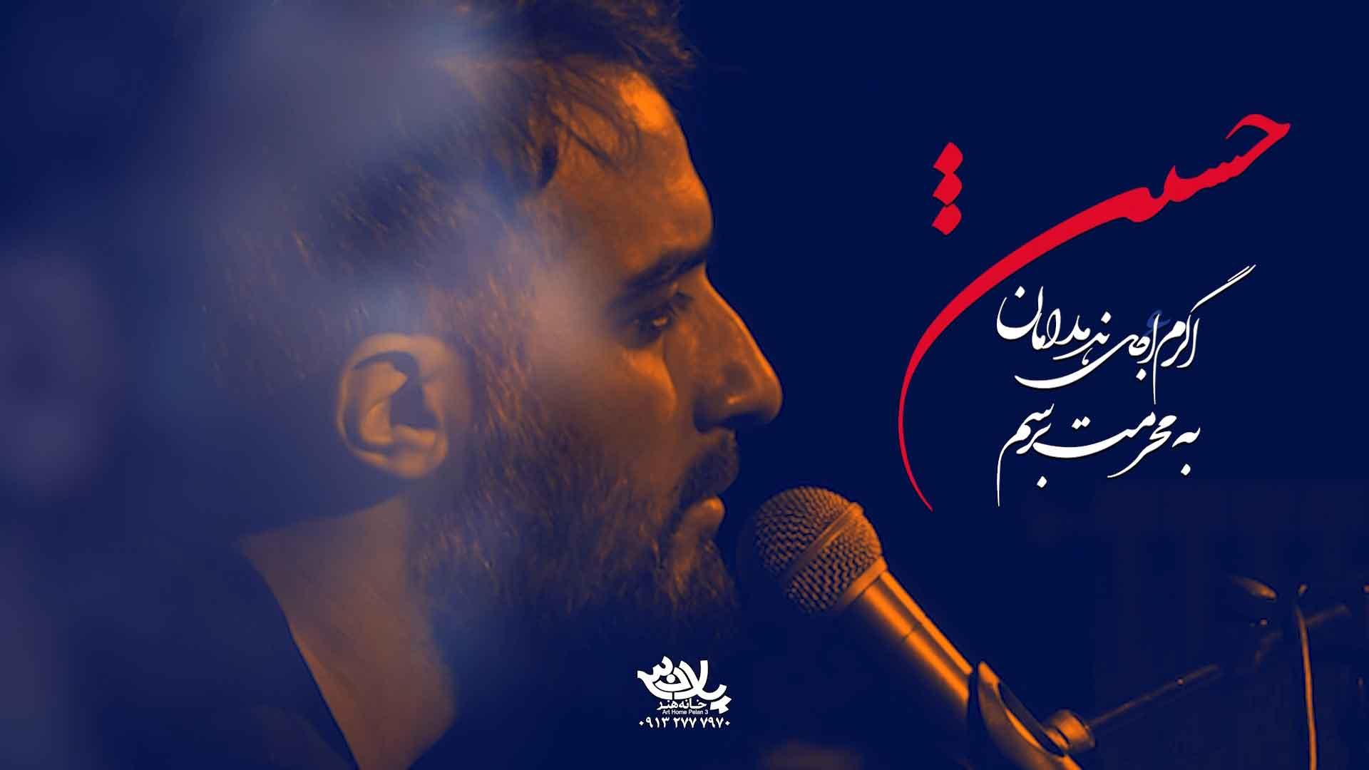 اگرم اجل ندهد امان محمدحسین پویانفر
