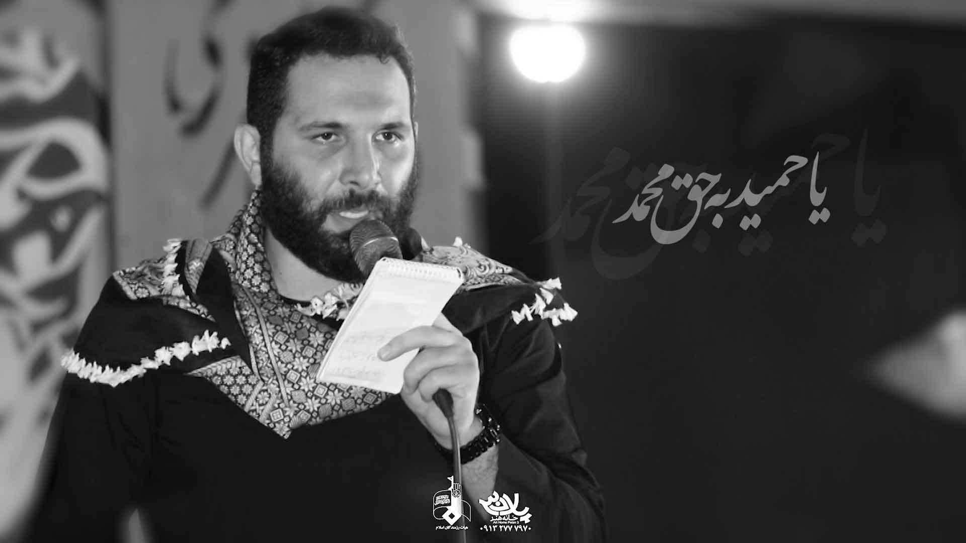 یاحمید به حق محمد محمدحسین حدادیان