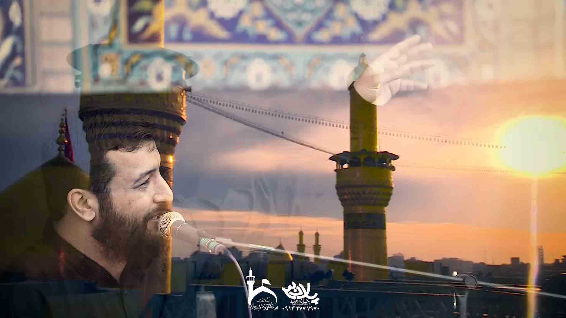 حرم لازمم امیر حسینی