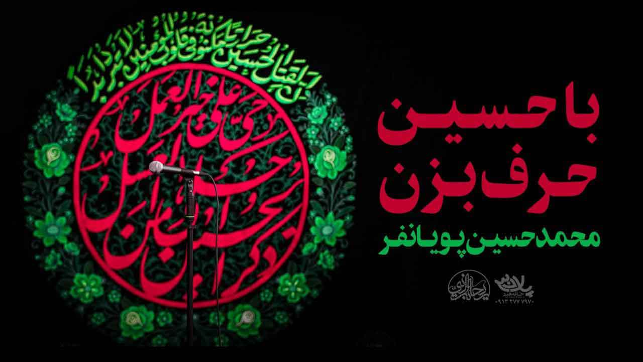 ba-hosein-harf-bezan-mohammad-hosein-poyanfar