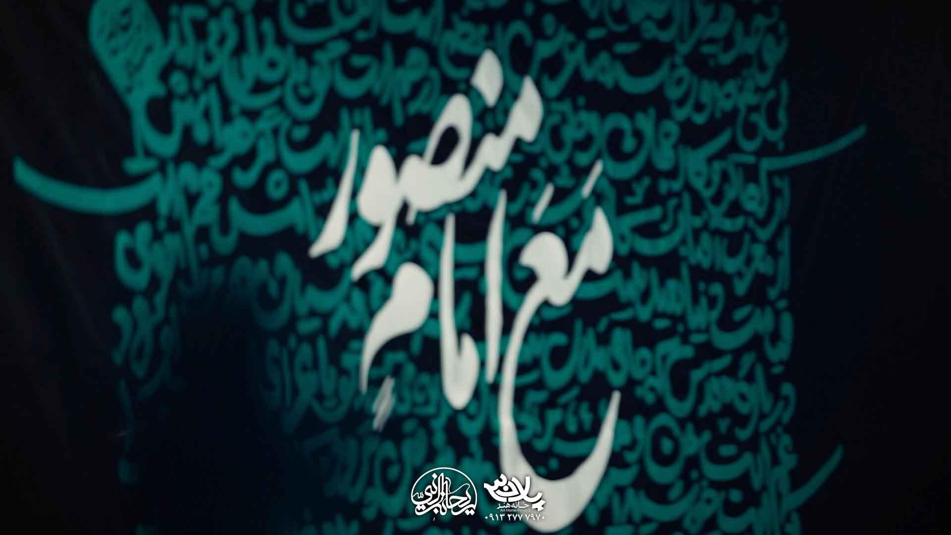 ma-emamen-mansor-mohammad-hosein-poyanfar