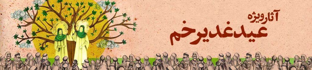 عید غدیر خم