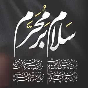 چاووش عزای حسینی