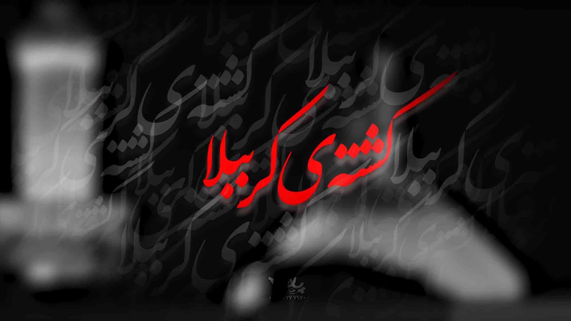 کشته ی کرببلا محمدحسین حدادیان