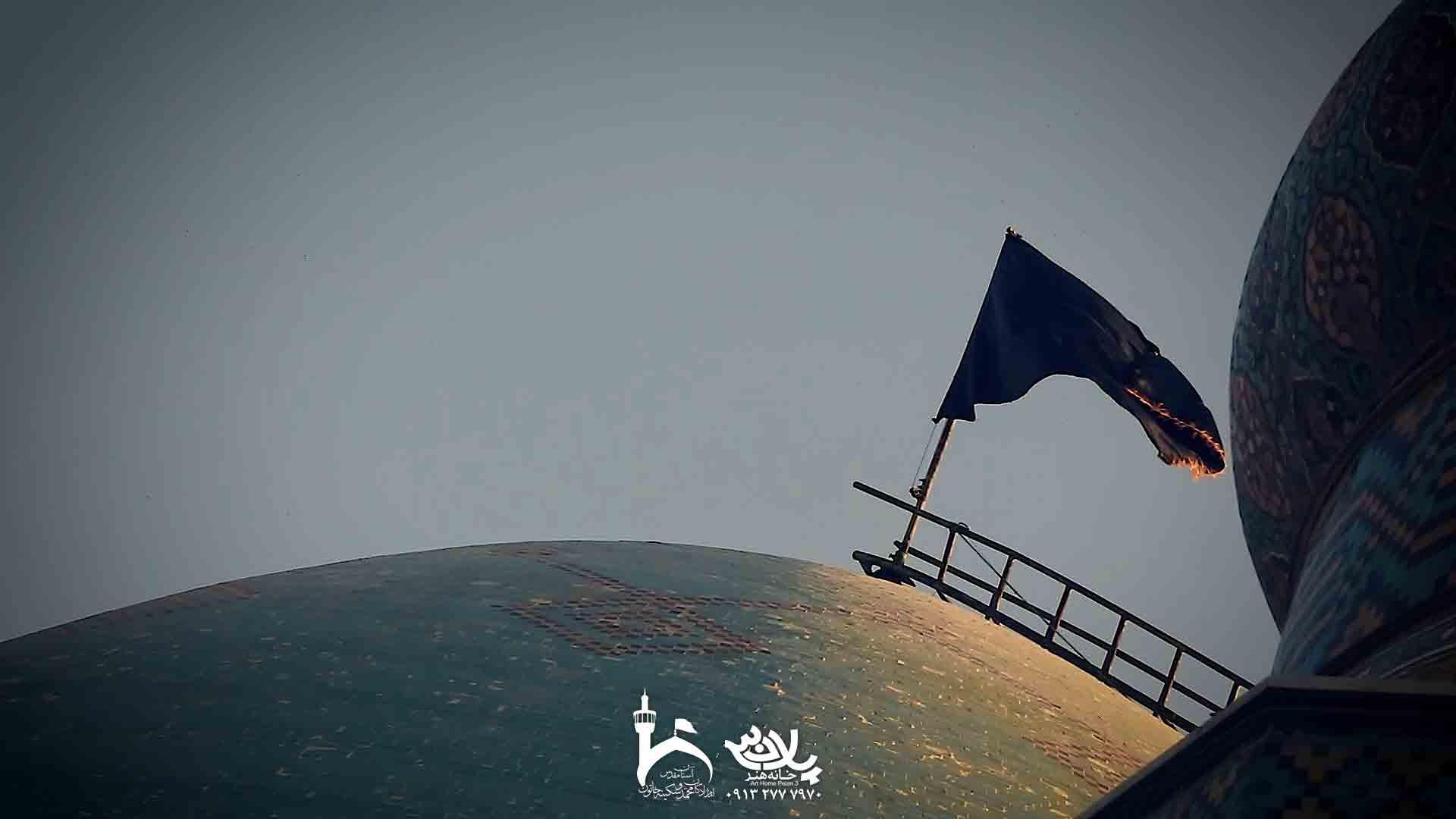تعویض پرچم امیر حسینی