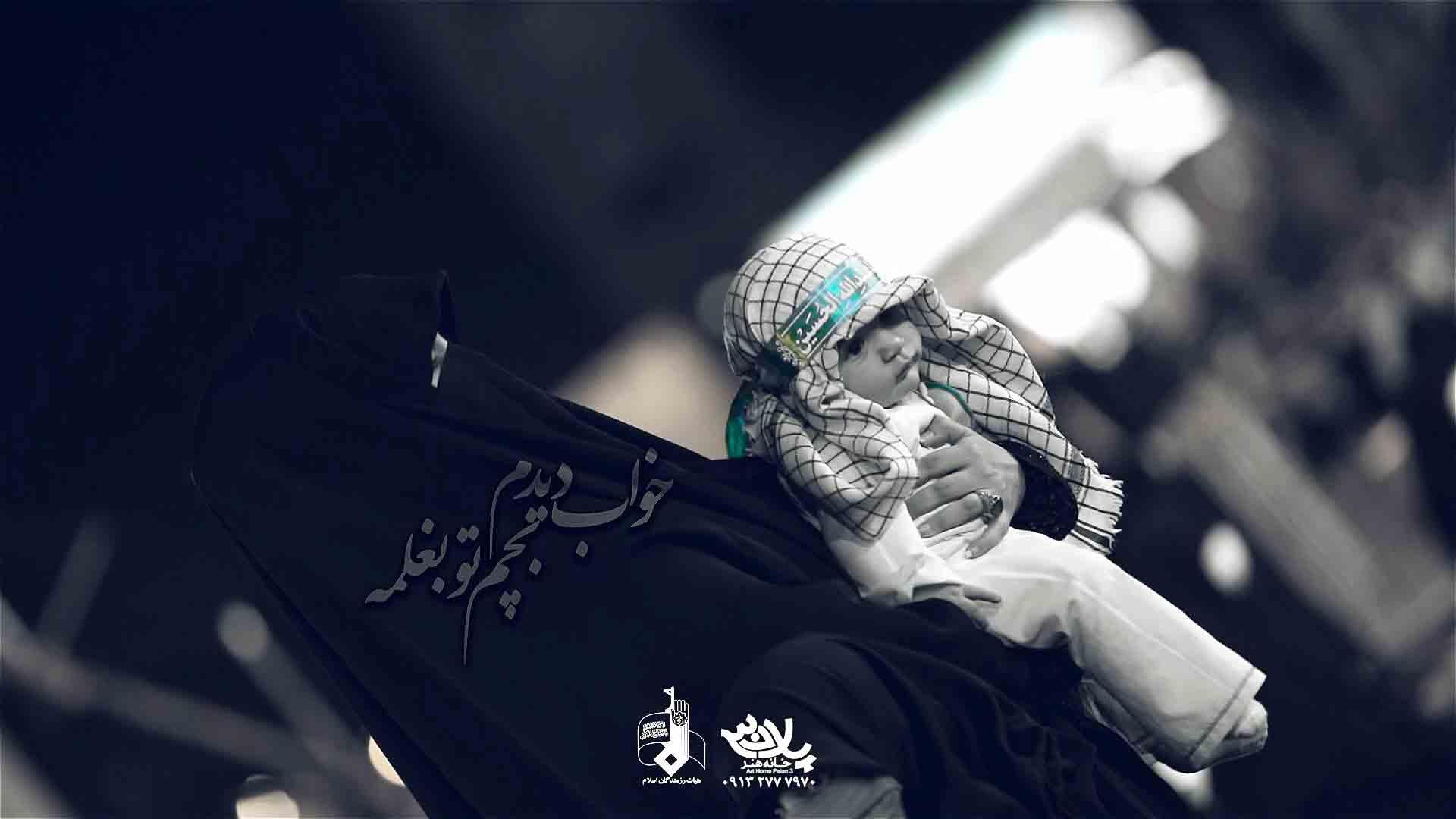 بچم تو بغلمه محمدحسین حدادیان