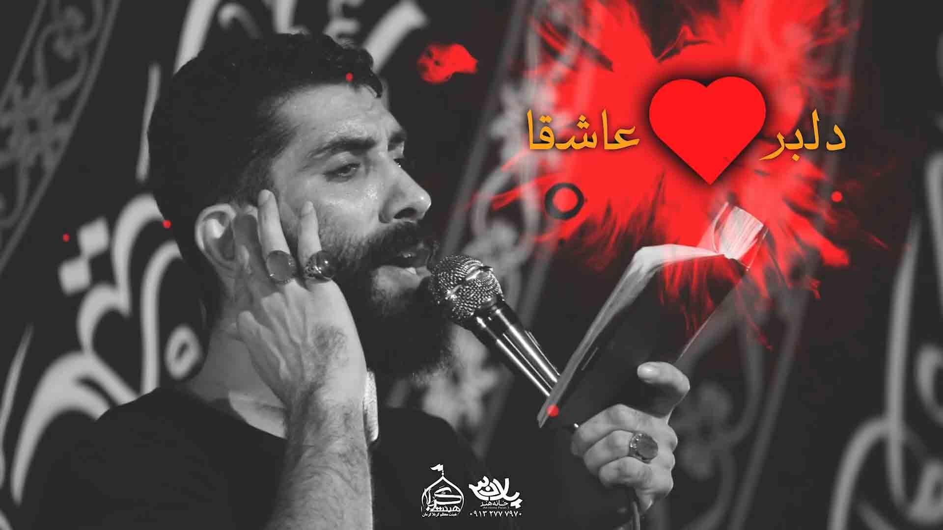 دلبر قلب عاشقا مجید رضانژاد