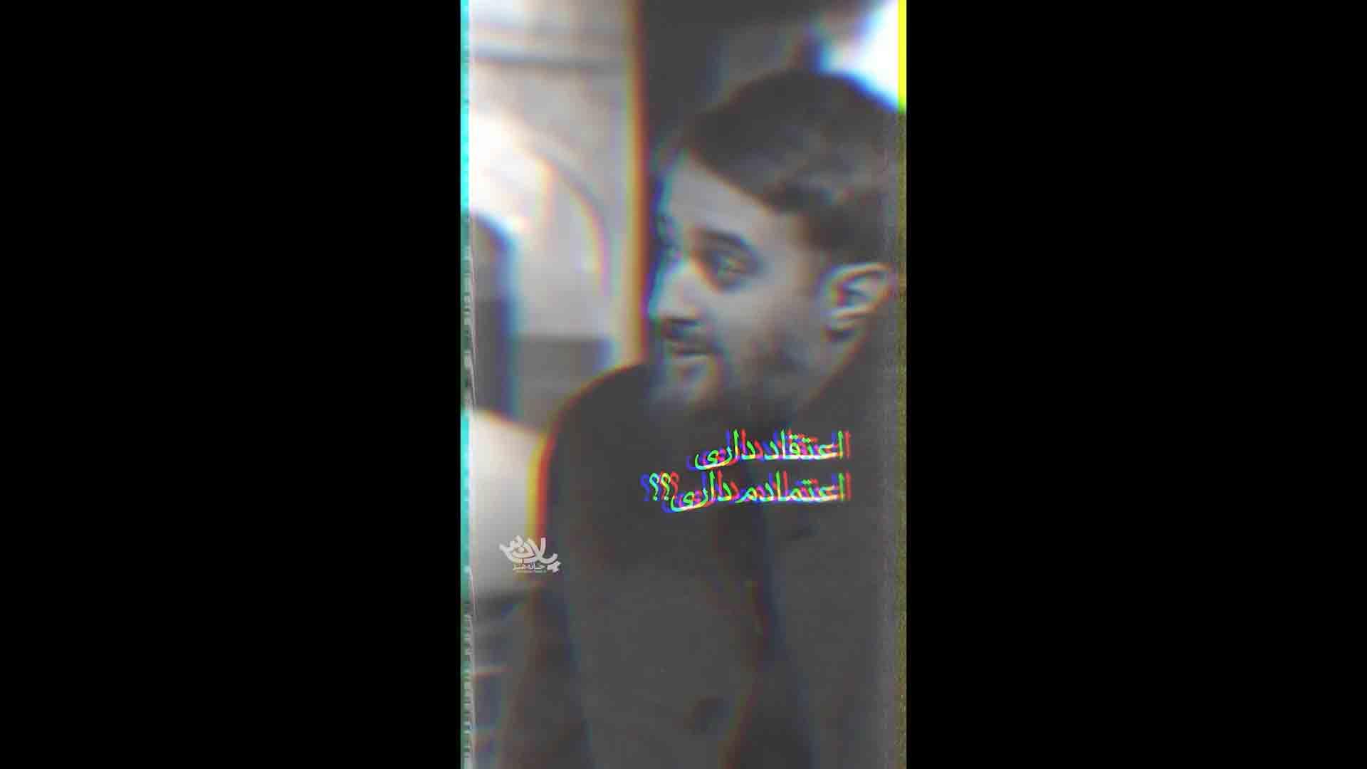 اعتماد داری اعتقادم داری محمدحسین پویانفر