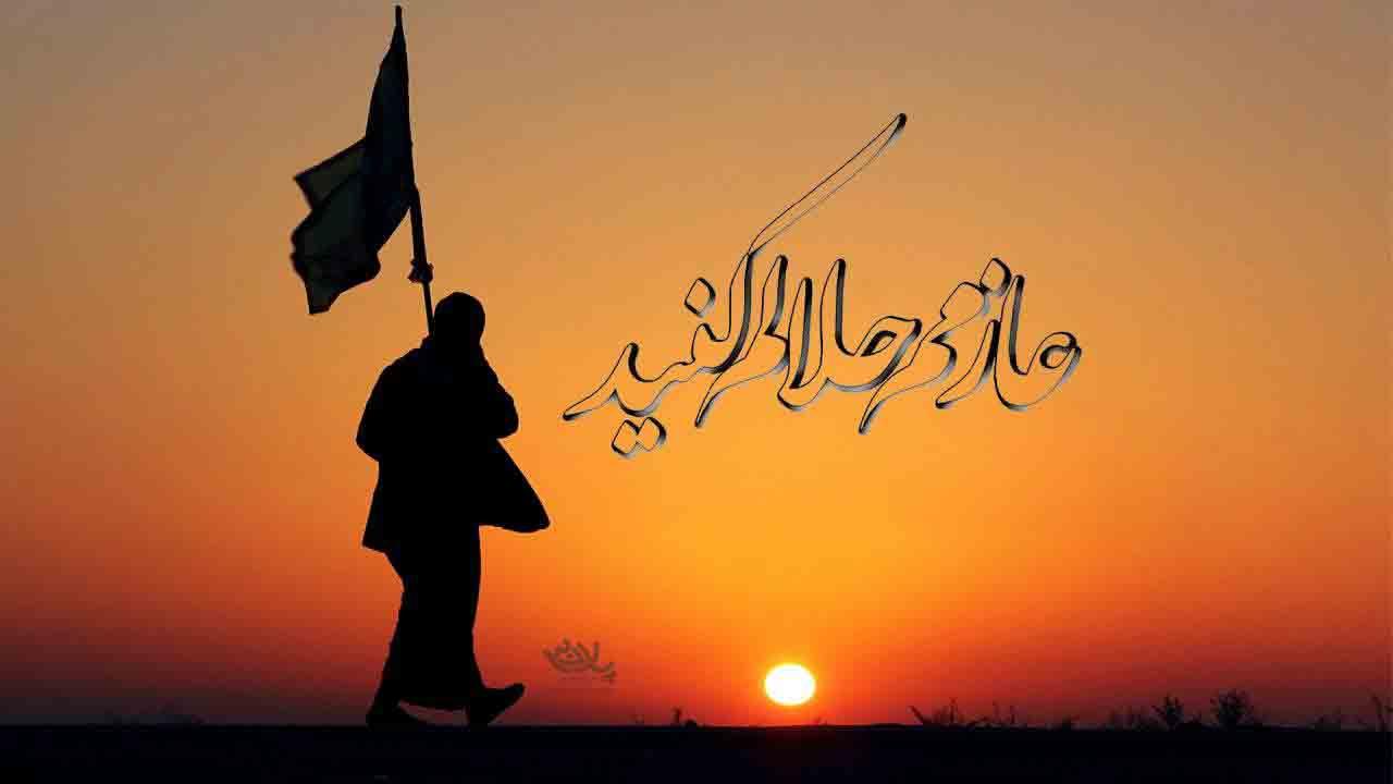 عازمم حلالم کنید اربعین حسینی