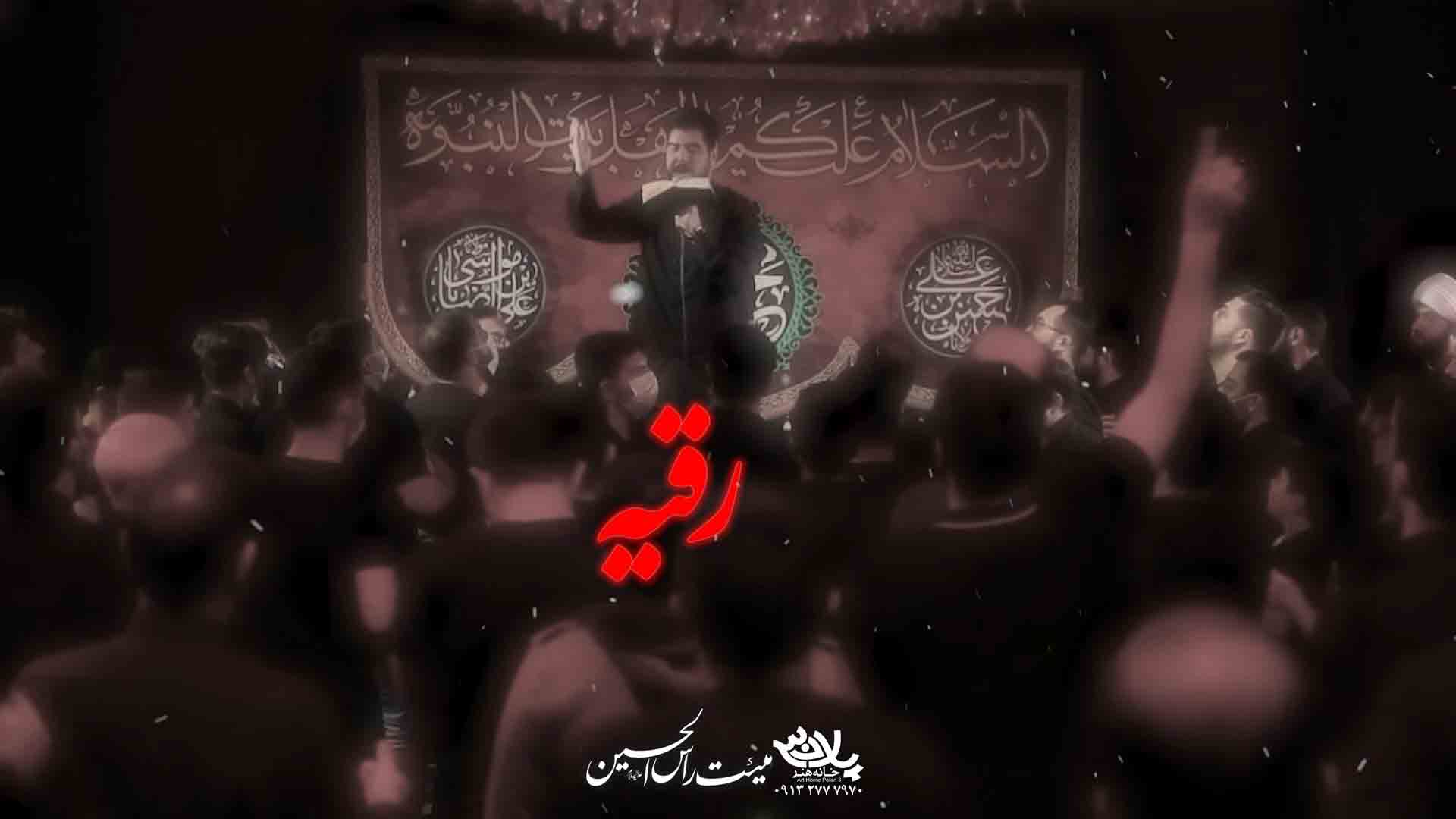 نوکرت باشم رقیه کاظم اکبری