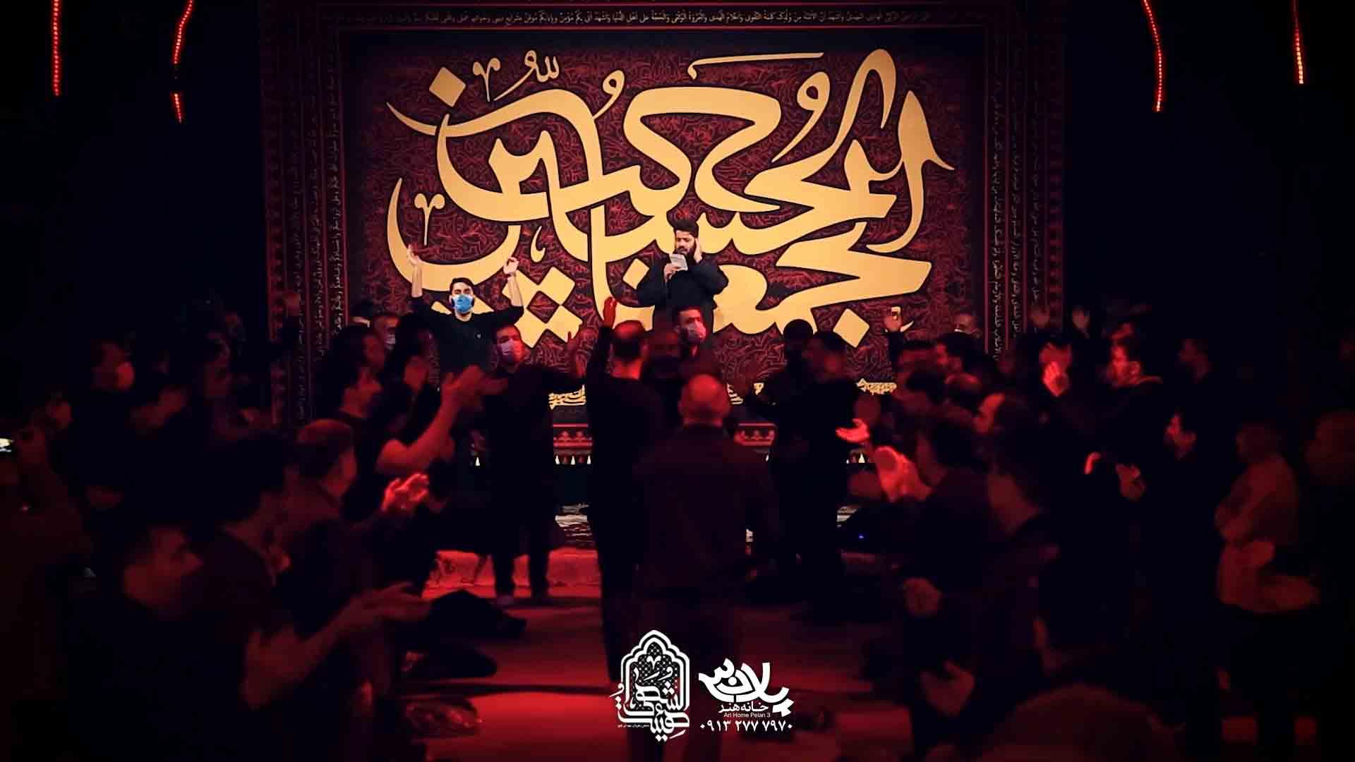 همیشه اسم تو حسین روح الله بهمنی