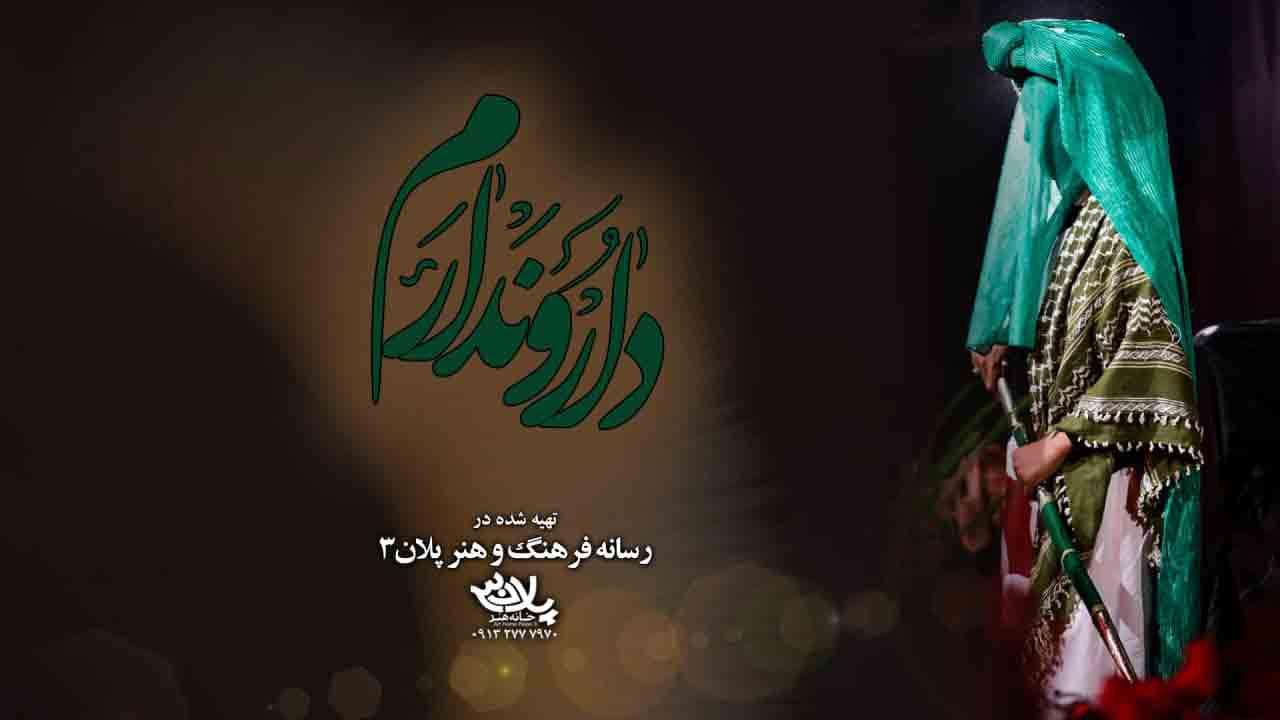 دار و ندارم محمد الحجیرات