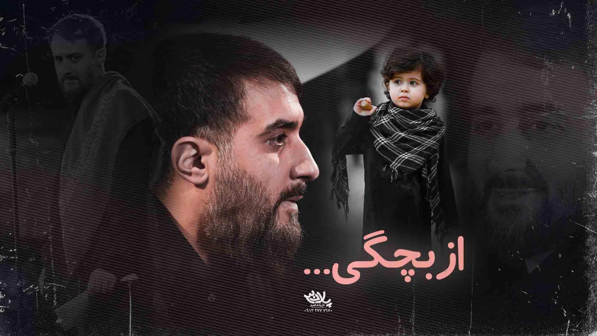 از بچگی محمدحسین پویانفر