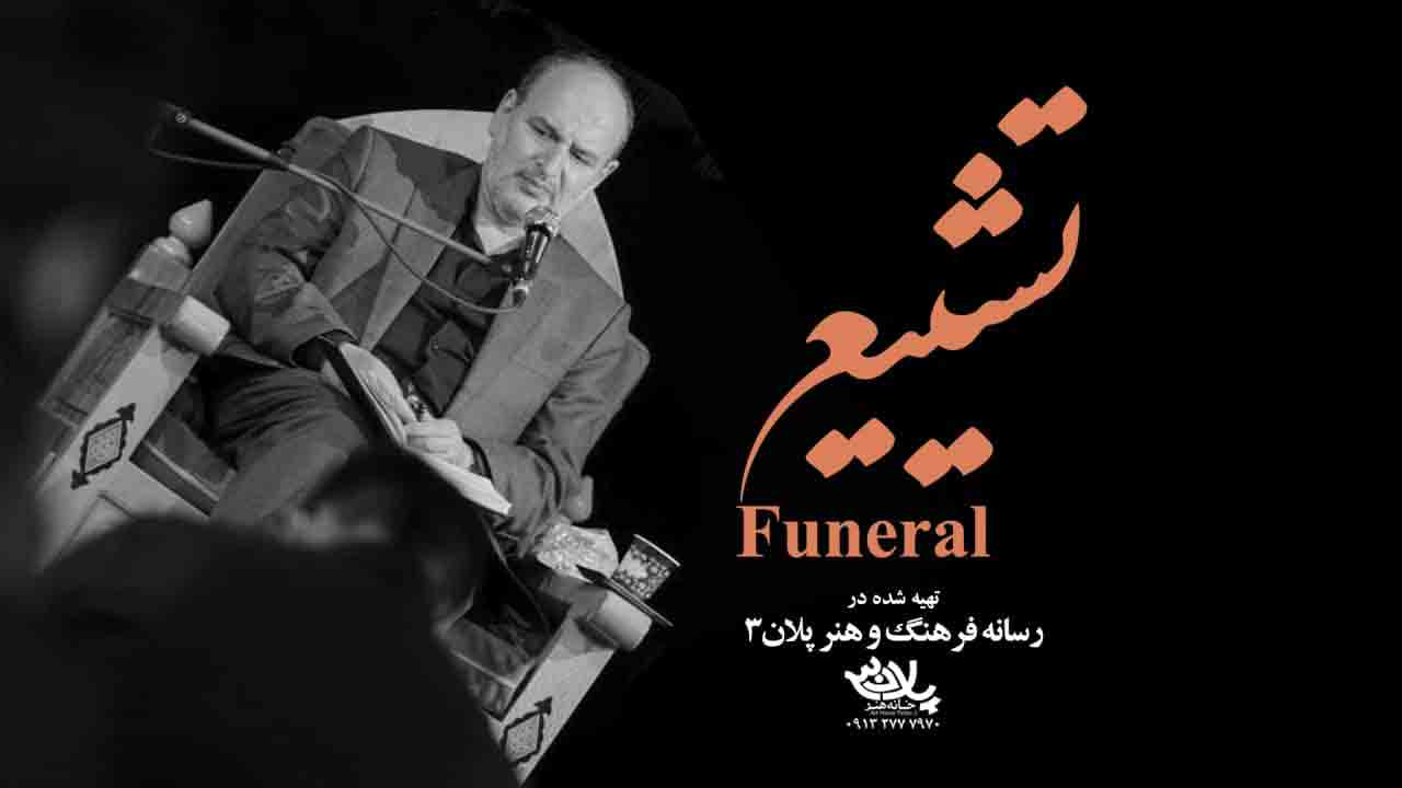 funeral-tavakoli