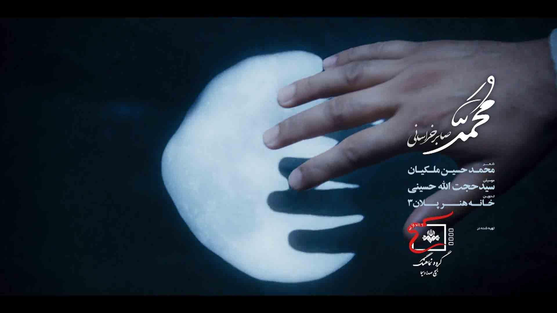 نماهنگ محمد صابر خراسانی