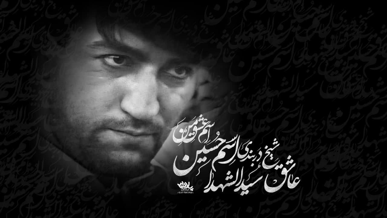 عاشق سیدالشهدا سید جواد ذاکر