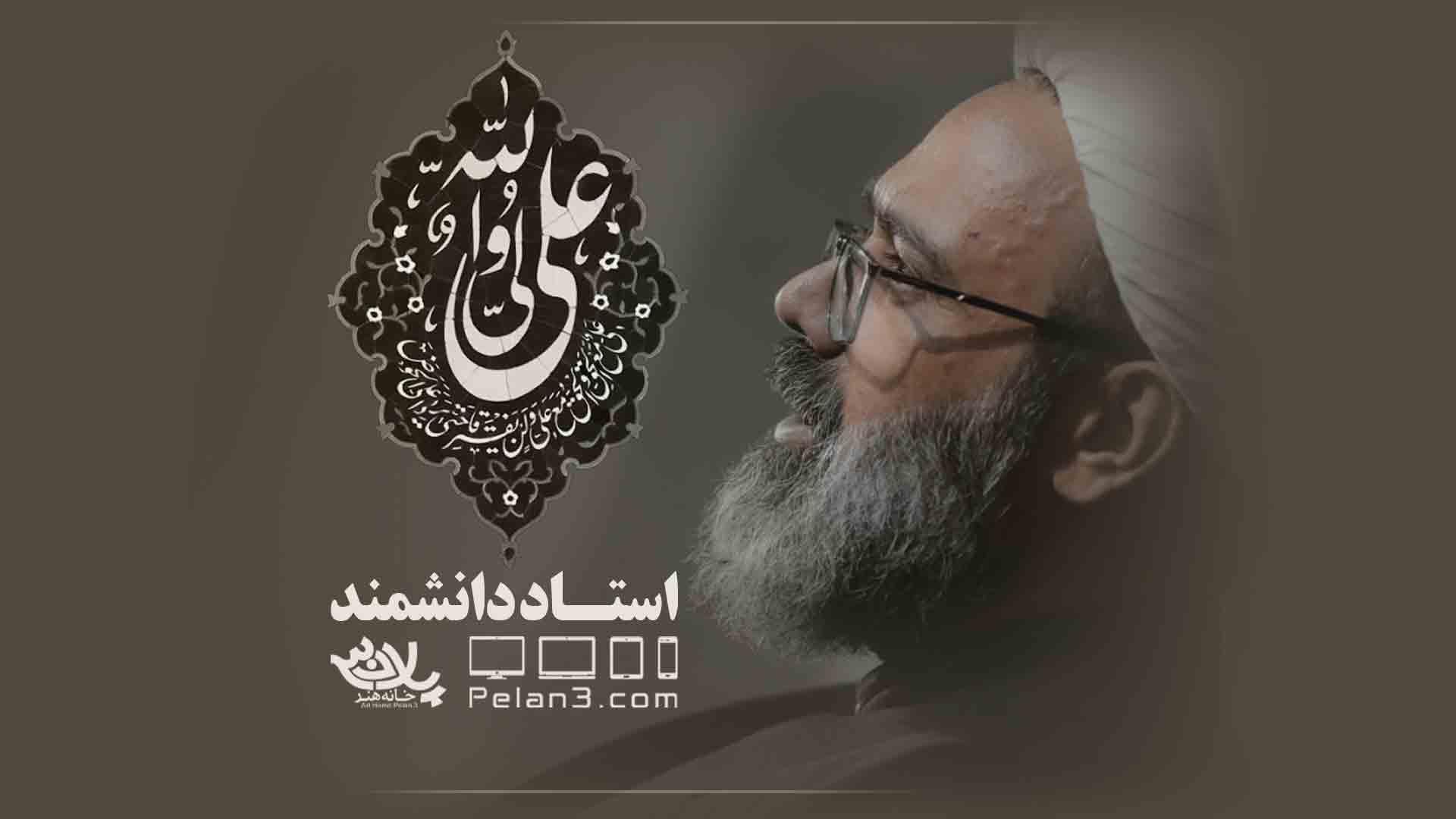 علی ولی الله استاد دانشمند