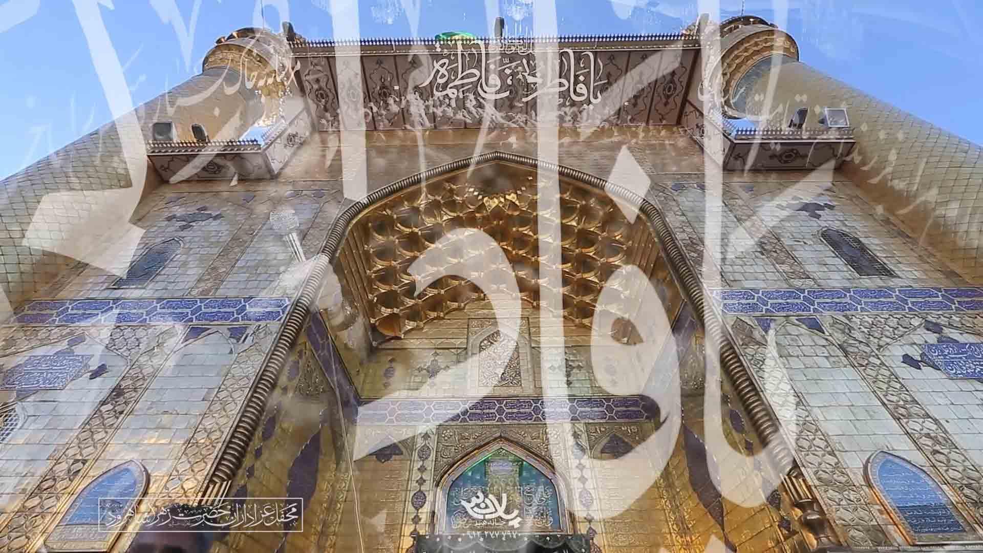 السلام علی سیدالابرار محمدحسین حدادیان
