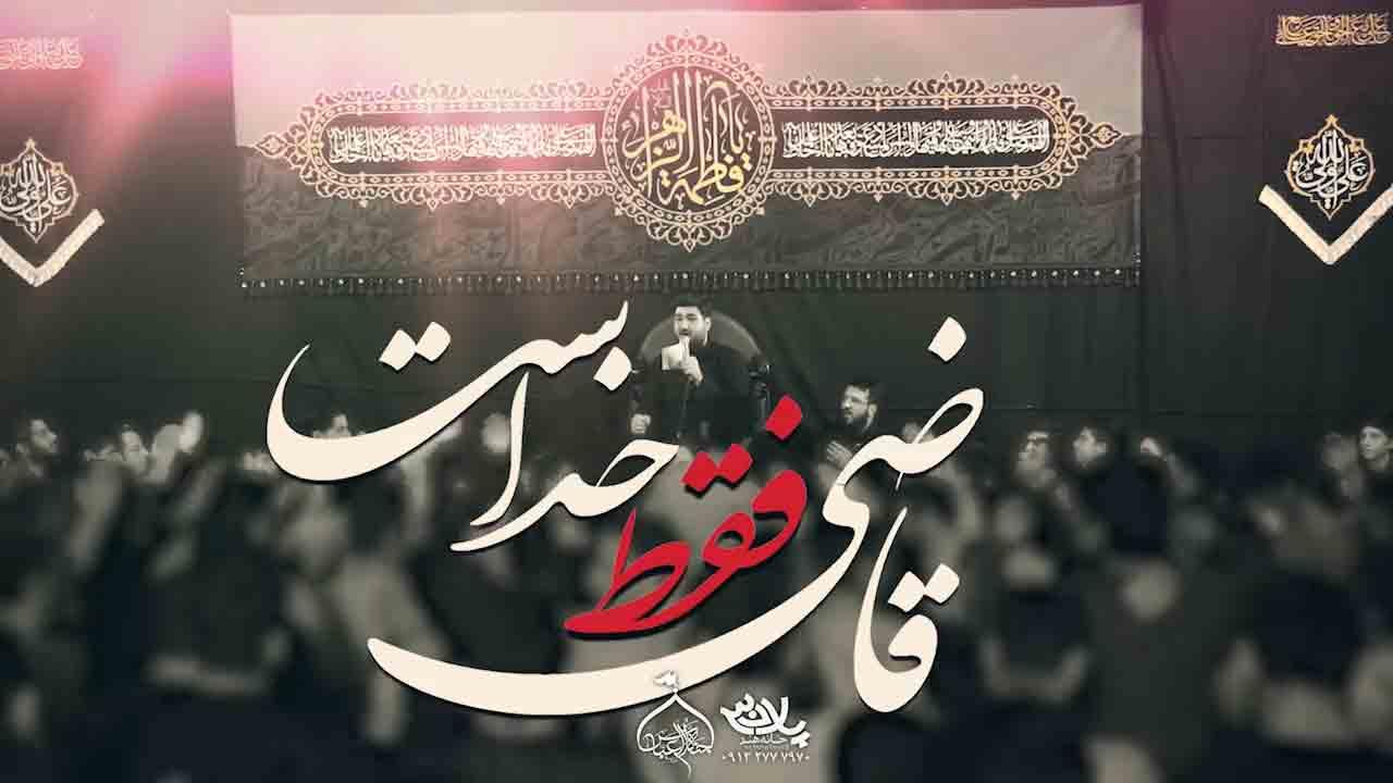 ghazi faghat khodast ataei