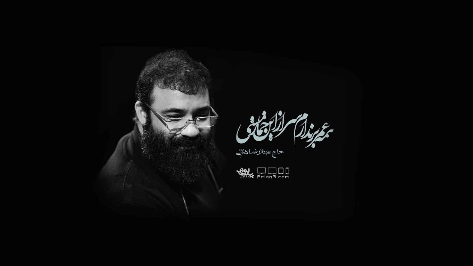 همه عمر بر ندارم عبدالرضا هلالی