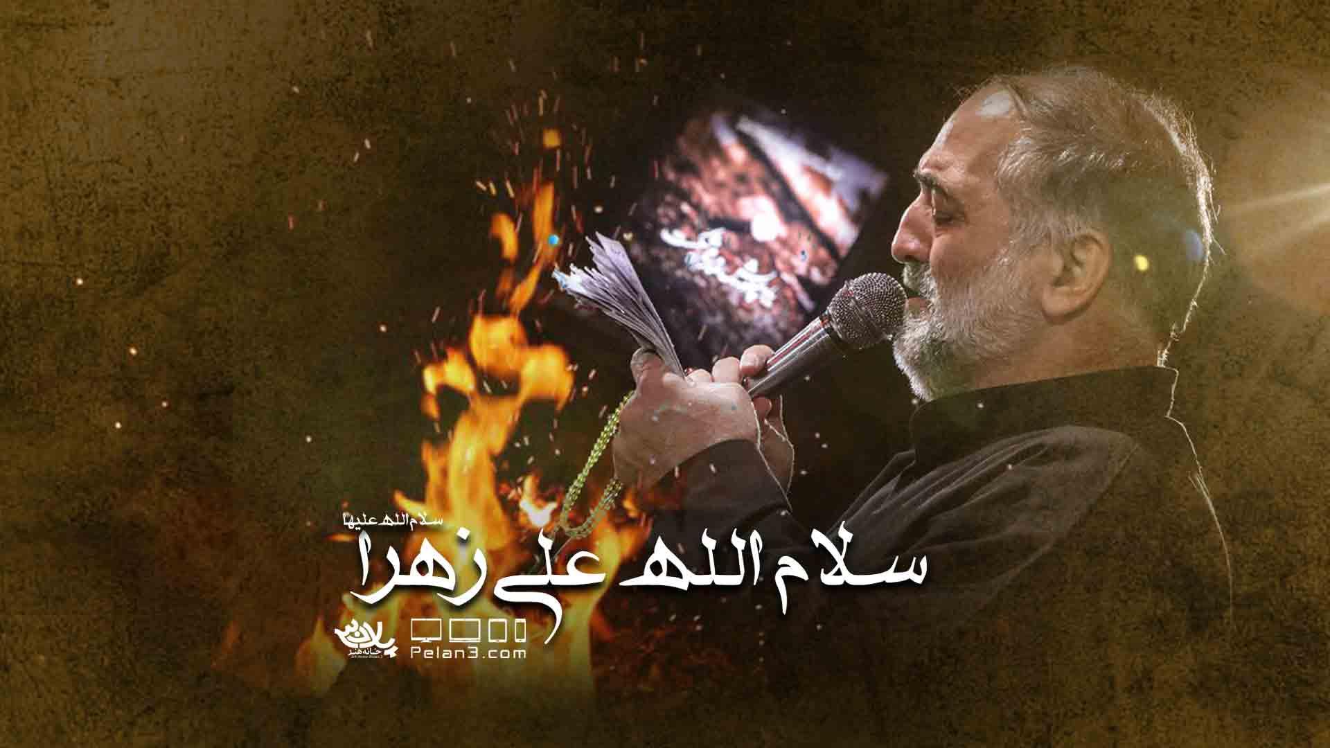 سلام الله علی الزهرا نریمان پناهی