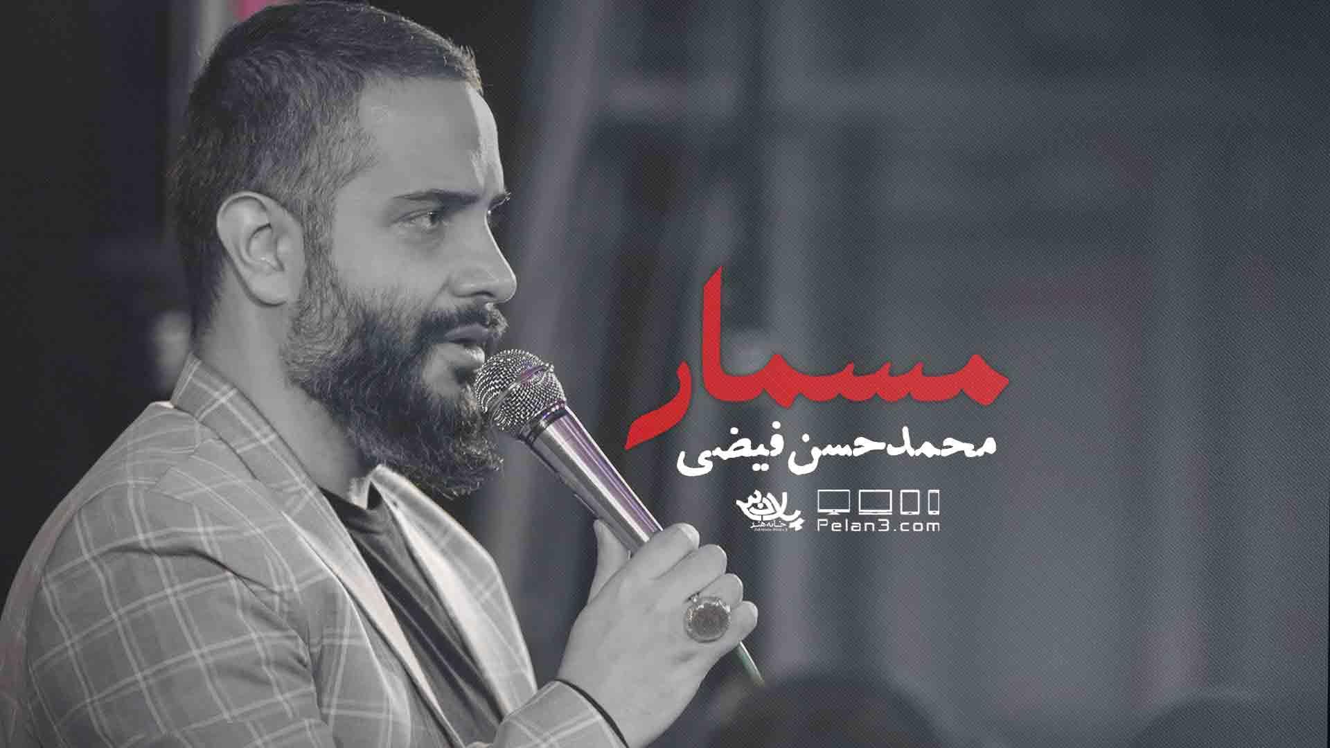روضه مسمار محمدحسن فیضی