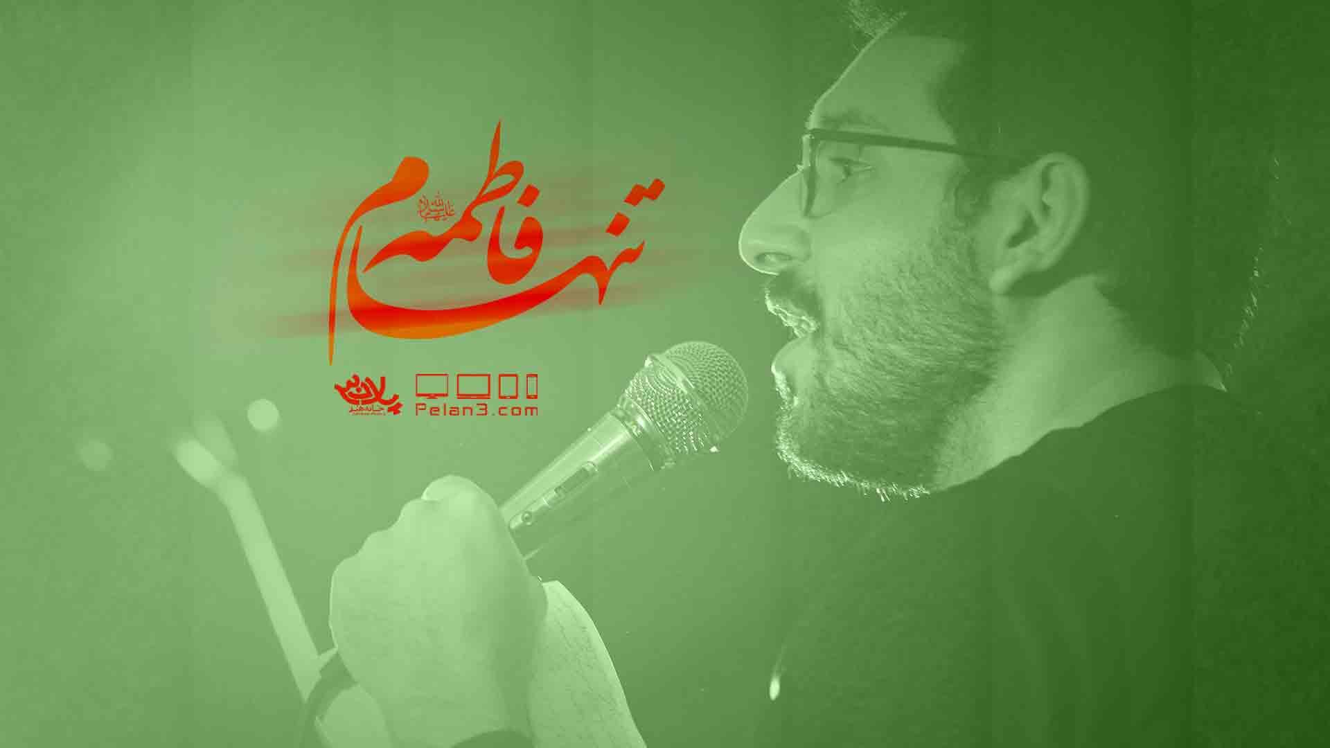 تنهام فاطمه علی اکبر حائری