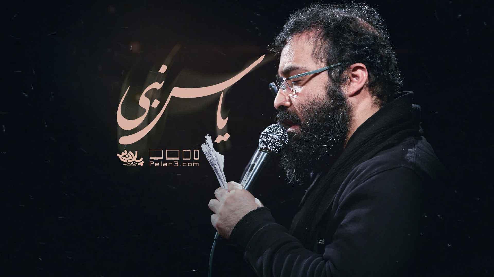 یاس نبی عبدالرضا هلالی