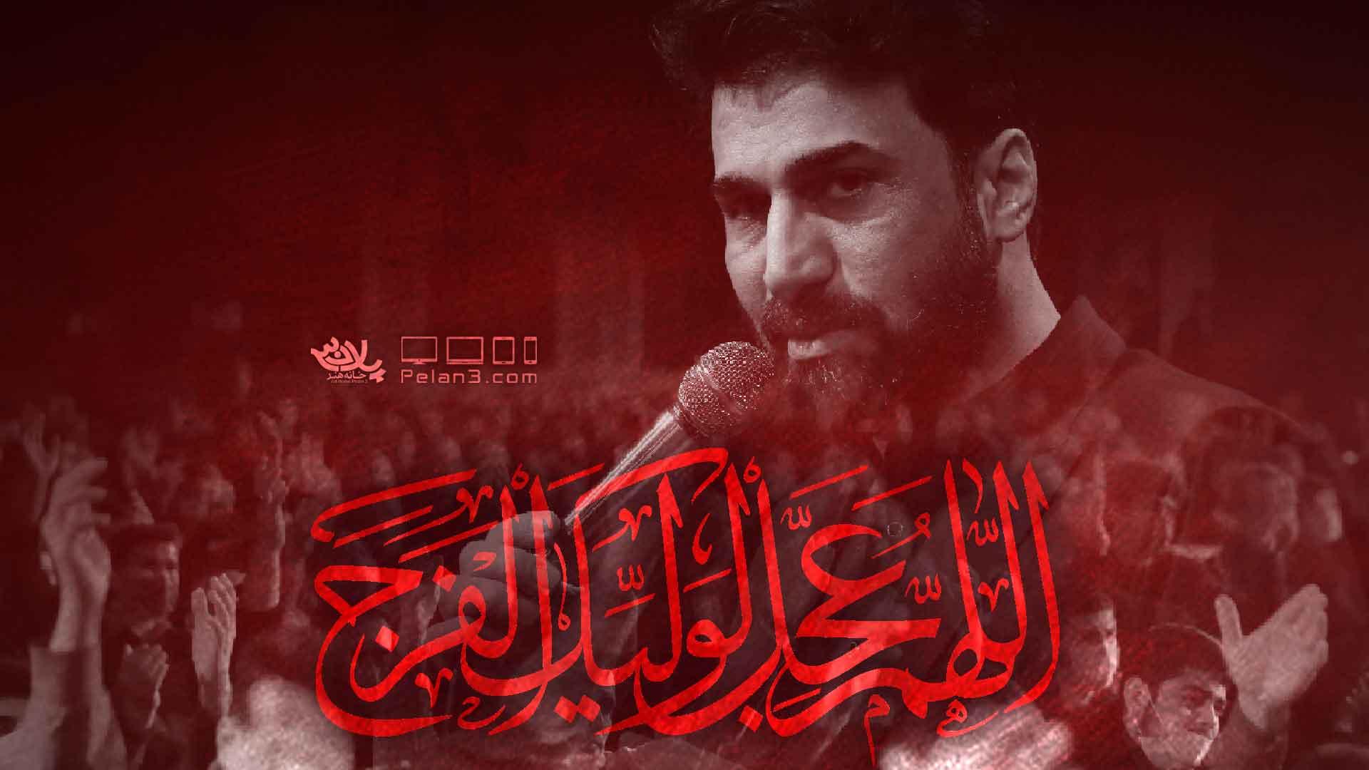 اللهم عجل لولیک الفرج صابر خراسانی