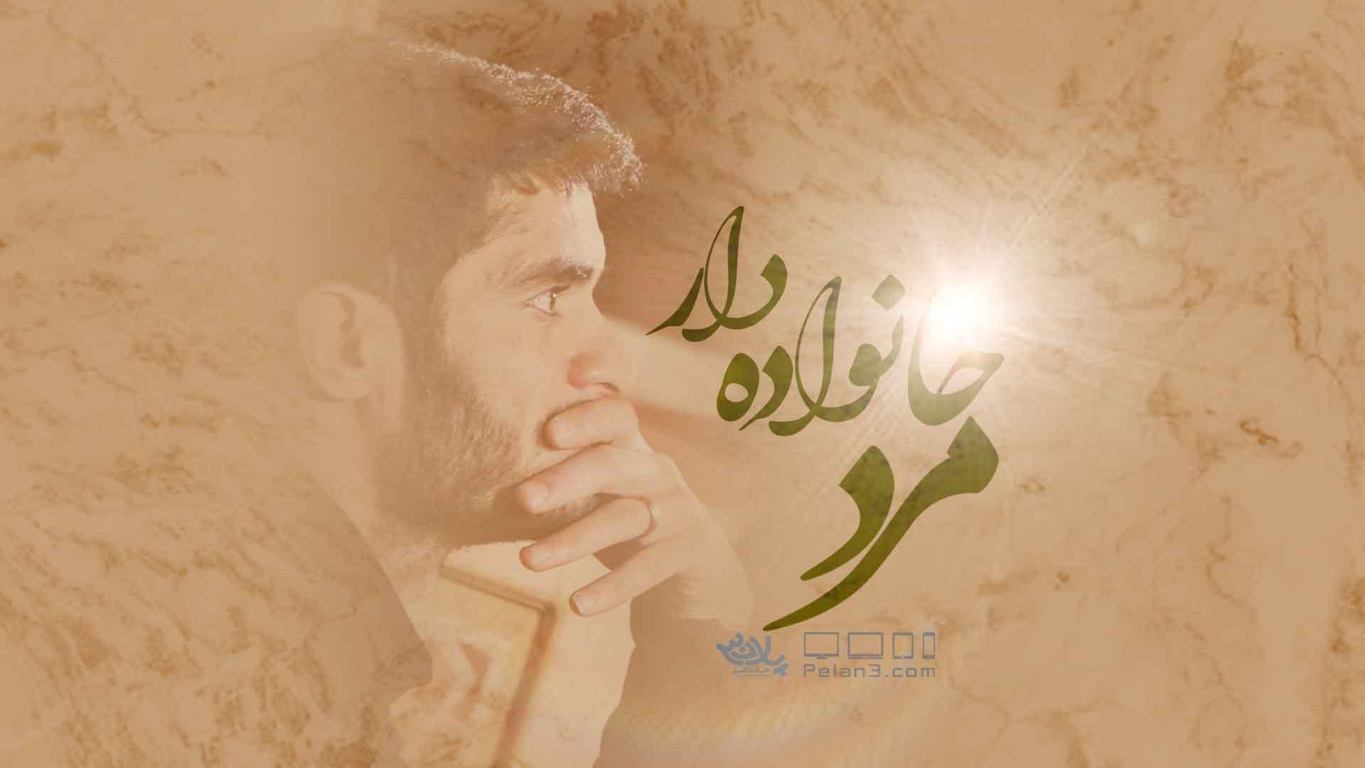 مرد خونواده دار محسن عراقی