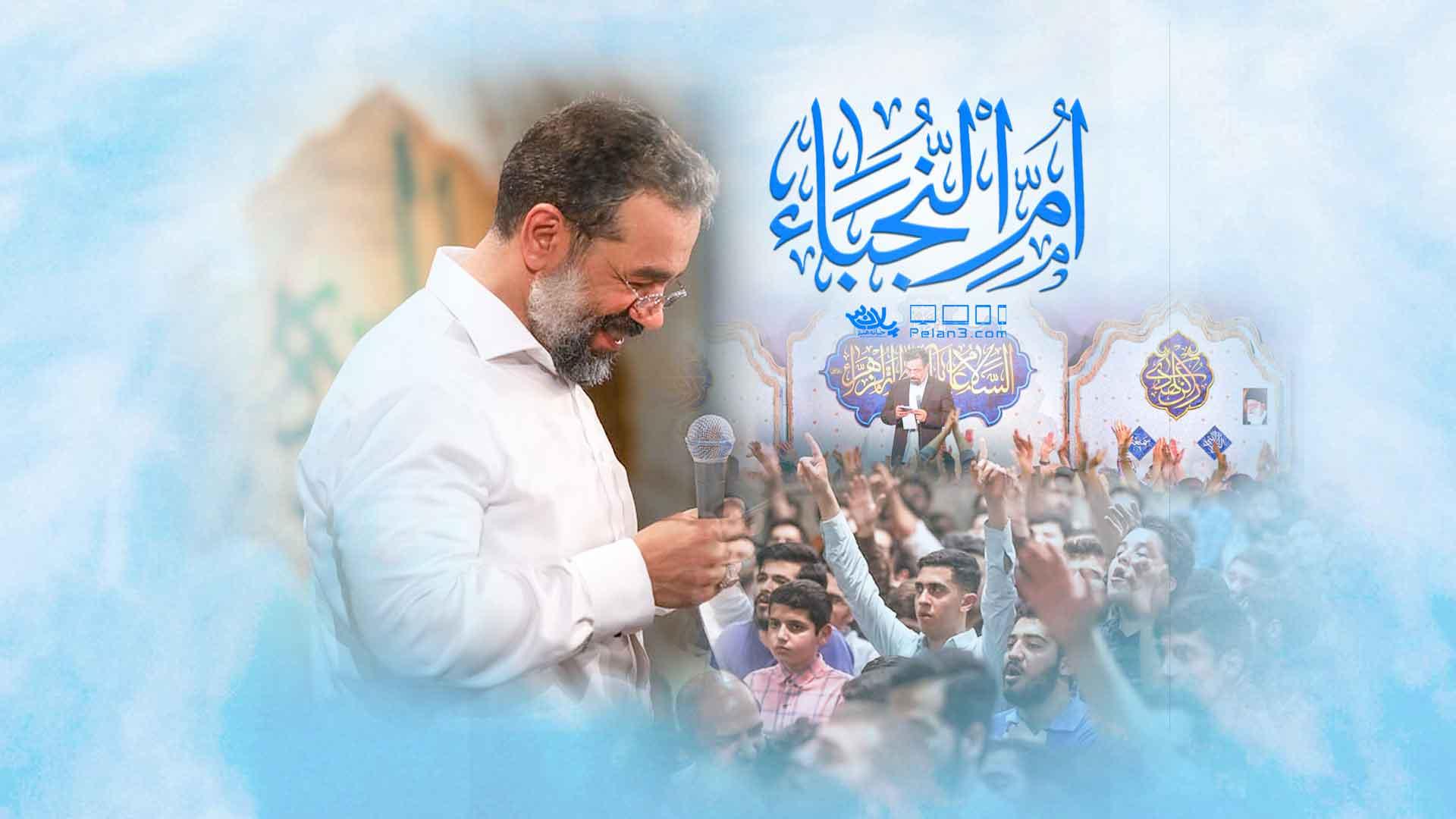 ام النجبا محمود کریمی