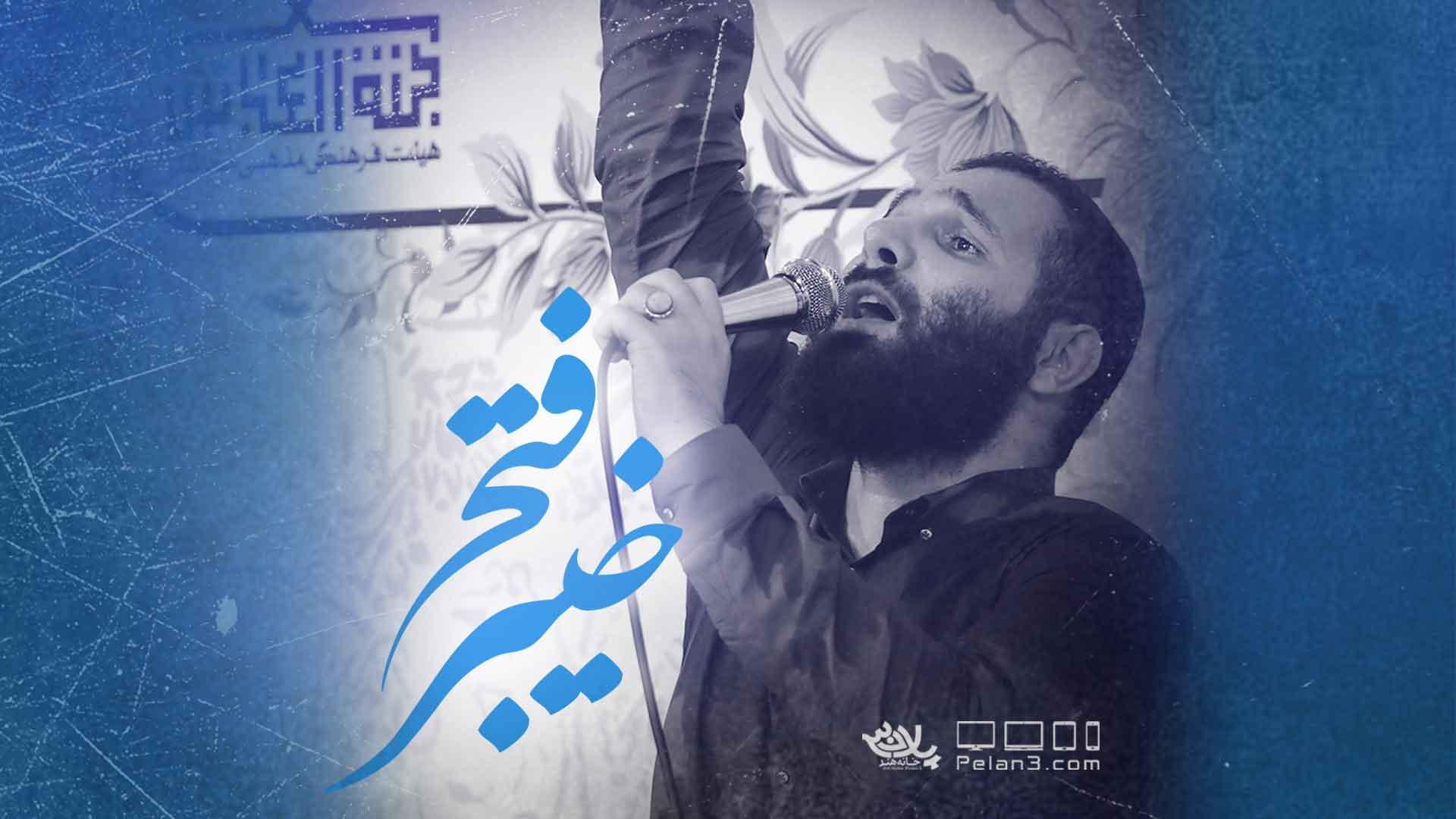 fath-kheibar-hadadian