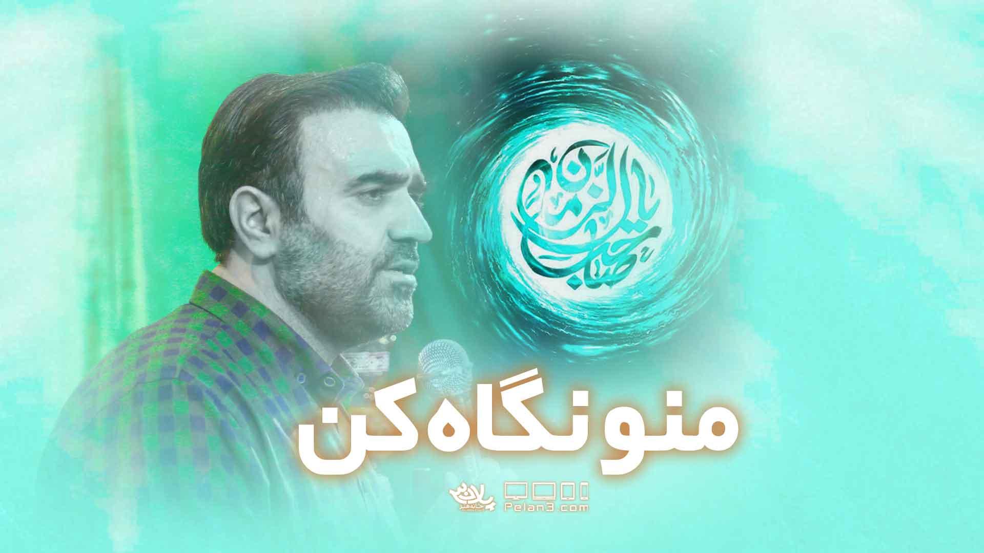 mano-negah-kon-arab-khaleghi