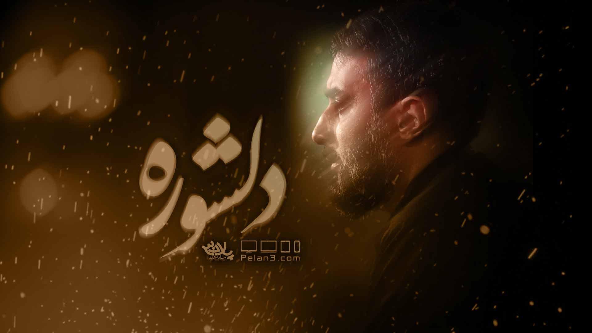 دلشوره محمدحسین پویانفر