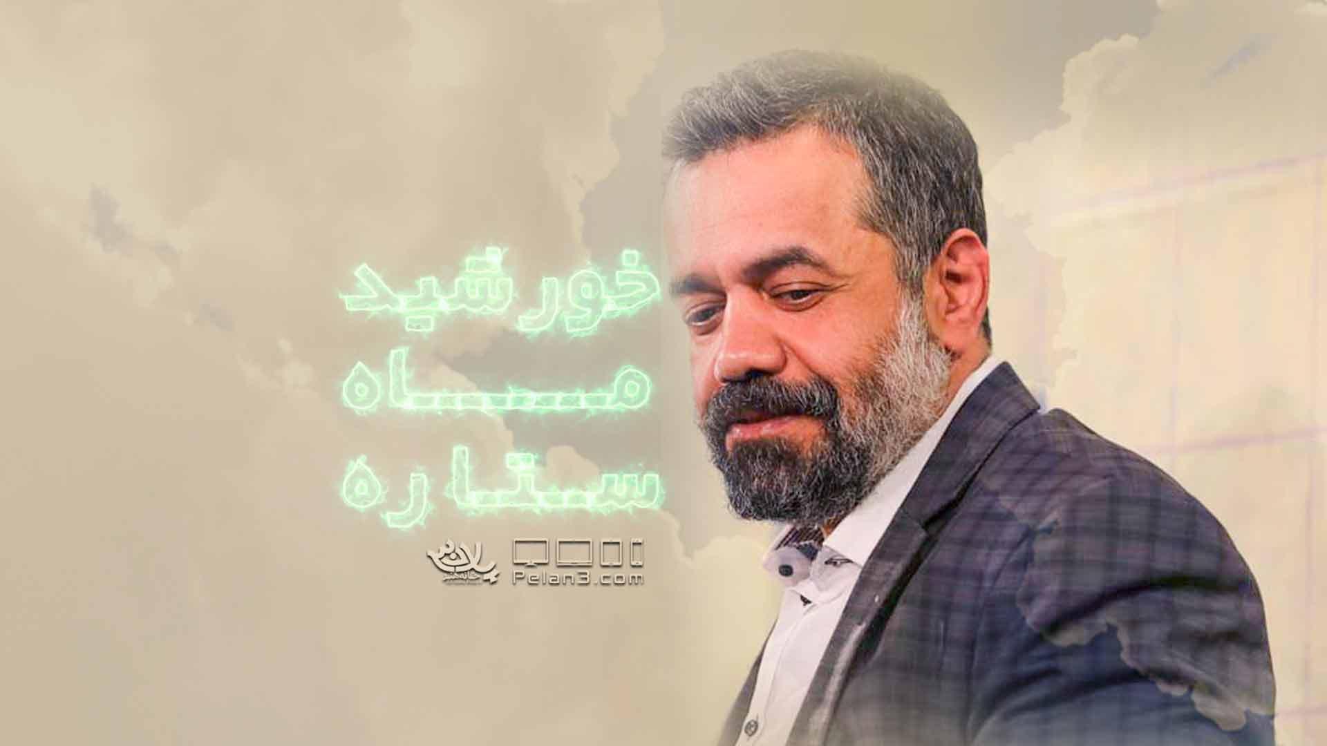 خورشید ماه ستاره محمود کریمی